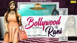 Bollywood-Ki-Rani--Dev-Kumar-Deva-Payal-Mehra-Durga-Prashad--New-Haryanvi-Songs-Haryanavi-2018 Video,Mp3 Free Download