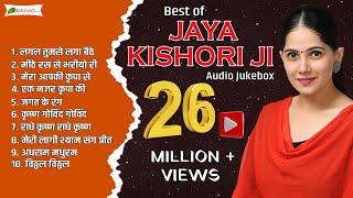 Best of JAYA KISHORI | Superhit Bhajans by Jaya Kishori | Best Devotional Song Jukebox 2017