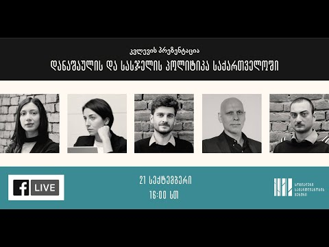 კვლევის პრეზენტაცია - დანაშაულის და სასჯელის პოლიტიკა საქართველოში