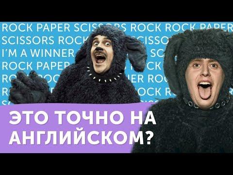 Перевод песни Little Big от американца. О чем ROCK-PAPER-SCISSORS?