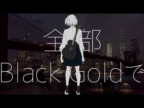 Guiano - ブラックゴールド (feat.IA)