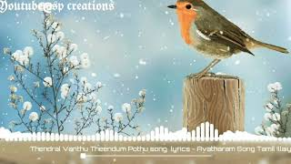 thendral vanthu theendum pothu video song mp3 free download