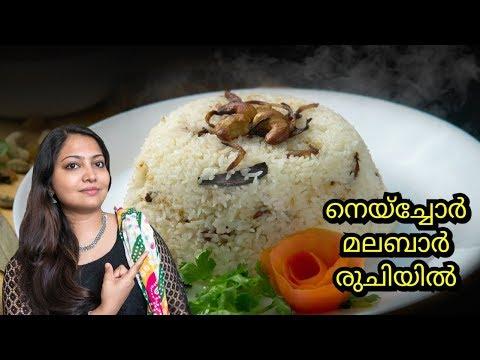 Malabar Ghee Rice / With recipe/ നെയ്ച്ചോർ മലബാർ രുചിയിൽ
