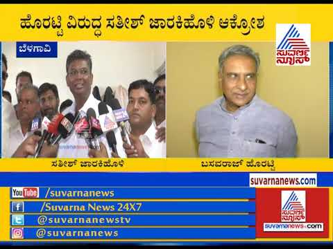 Satish Jarkiholi Speaks Against Basavaraj Horatti