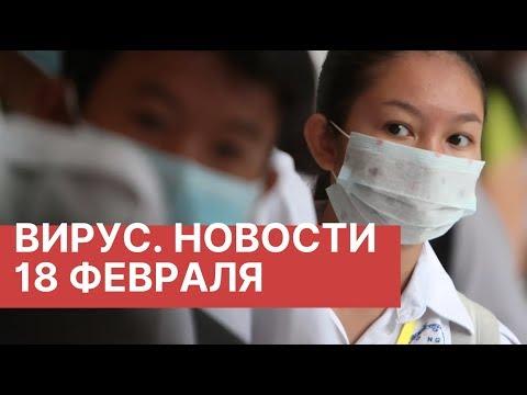 Коронавирус. Новости сегодня (18.02.2020). Новости Китая 18 февраля. Новости о вирусе из Китая видео