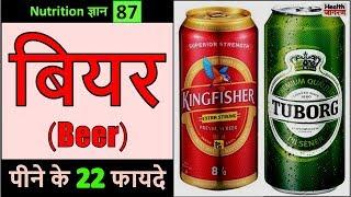 बियर पीने के 22 गजब के फायदे | Health Benefits Of Drinking Kingfisher/Tuborg Beer - HEALTH JAGRAN