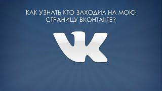 Секреты Вконтакте. Кто заходил на мою страницу в ВК?