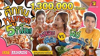 นัดล้างตา! แข่งกินหมูทอด 5 กิโลกับพีช อีทแหลก!! | Eat Around EP.101