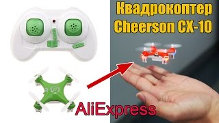 МИНИ КВАДРОКОПТЕР CHEERSON CX-10 - Aliexpress