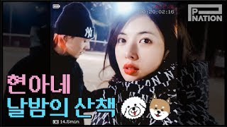 HyunA-ing EP21 Late Night Stroll at HyunA's