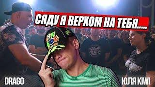 VERSUS X #SLOVOSPB: DRAGO VS ЮЛЯ KIWI / РЕАКЦИЯ