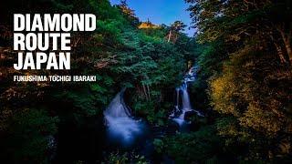 DiamondRouteJapan2018:Fukushima,Tochigi,Ibaraki-TheUltimateJapaneseExperience
