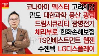 김현구의 주식 코치 1부 (20210612)