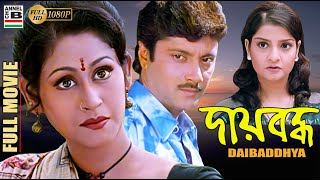 Daibaddhya | দায়বদ্ধ | Bengali Full Movie | Indrani Halder | Abhishek | Pallabi | Bharat Kaul | HD