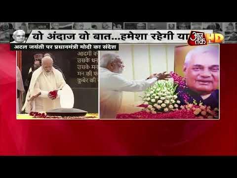 पूर्व PM Atal Bihari Vajpayee की आज 95वीं जयंती, PM Modi और राष्ट्रपति Kovind ने दी श्रद्धांजलि