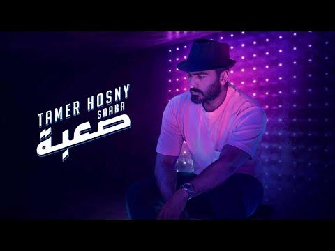 فيديو كليب «صعبة» لتامر حسني يتخطى 14 مليون مشاهدة في 3 أيام