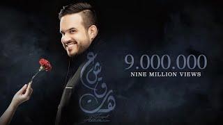 عشقته - فيصل عبدالكريم ( حصرياً ) 2020 تحميل MP3