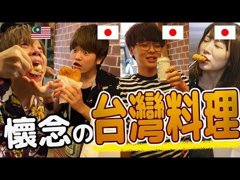 在日本也可以吃到正宗的台灣味