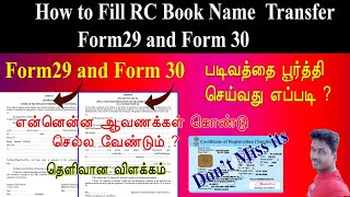 How to Fill RTO form29, form30 Full details in Tamil / Tech and Technics