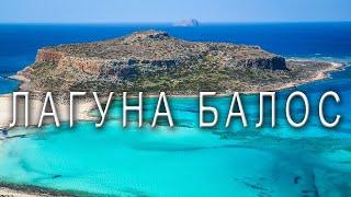 Крит 2018 Балос обзор Советы и рекомендации