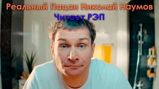 Реальный пацан Николай Наумов читает РЭП