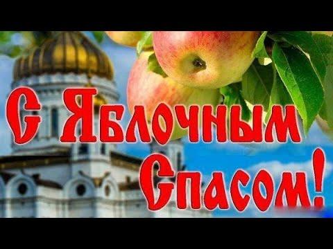 🍎С Яблочным Спасом!19 августа Преображение Господня.🍏
