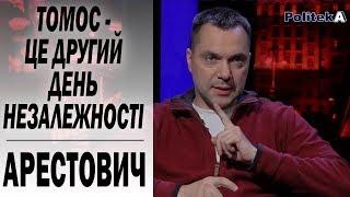 Україна вперше стратегічно виграла: Олексій АРЕСТОВИЧ. Томос, воєнний стан, демократія