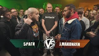 VERSUS: FRESH BLOOD 4 (Браги VS J.Makonnen) Этап 6