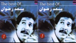 تحميل و مشاهدة Mos3ad Radwan - Ghaba / مسعد رضوان - غابة MP3