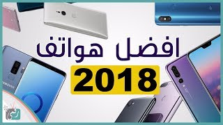 افضل هواتف 2018 -  النصف الأول   ما اختيارك؟