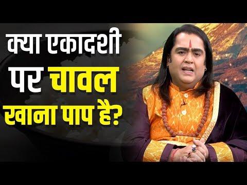 Papankusha Ekadashi : एकादशी पर चावल खाने से क्या लग जाता है पाप? जानिए क्या है सच | Bhagya Mantra