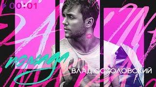 Влад Соколовский - Помада I Official Audio | 2018