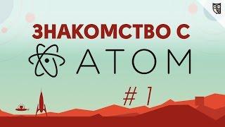 Знакомство с Atom - #1 - Первое знакомство. Установка.