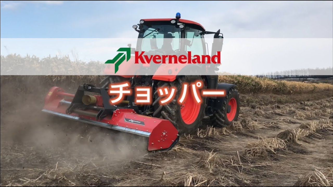 Kverneland チョッパー