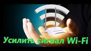 Как легко усилить сигнал Wi-Fi роутера