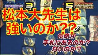 デュエマ対戦動画本物!松本大先生がにっくき担当に挑む!コミックス発売大記念デュエル!デュエルマスターズ対戦動画