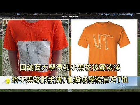 小學生穿自己手繪的大學T恤卻遭霸凌,大學得知後將手繪T恤做成官方商品