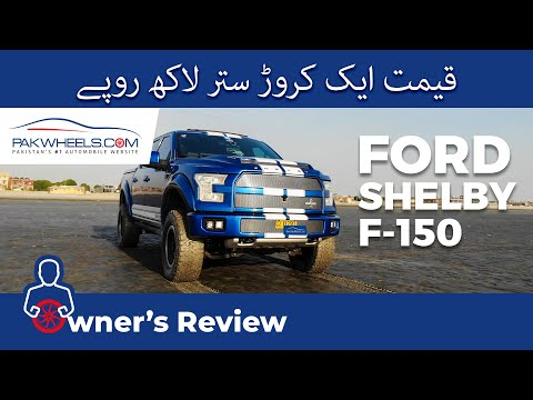Ford Shelby F150 Owner's Review| PakWheels