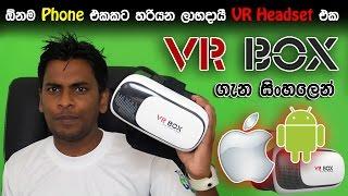 සිංහල Geek Review - VR Box Virtual Reality headset Unboxing  and Review in Sinhala