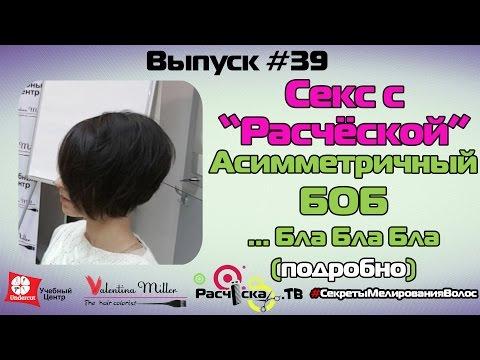 """Секс с """"Расческой"""": Асимметричный БОБ... Бла Бла Бла =))(подробно)"""