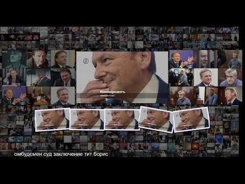 Борису Титову не хватает полномочий