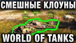 СМЕШНЫЕ КЛОУНЫ WORLD OF TANKS