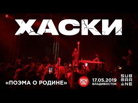 Хаски - Поэма о Родине (Live, Владивосток, 17.05.2019)