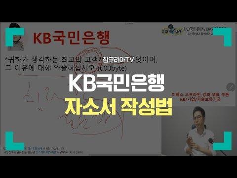 KB국민은행 자소서 작성법