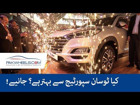 Hyundai Tucson Unveiling in Pakistan | Specs & Features | PakWheels