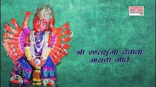 श्री सप्तशृंगी देवीची पारंपरिक आराधी गीते - साखराबाई टेकाळे/Saptashrungi Aradhigeet
