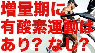 増量期/バルク中に有酸素運動はNG?!