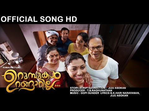 Muthe Muthe - Urumbukal Urangarilla- Official Video Song HD