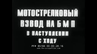 SOVIET MOTORIZED INFANTRY PLATOON IN FREE ASSAULT   1968 RED ARMY TRAINING FILM (IN RUSSIAN) 85184