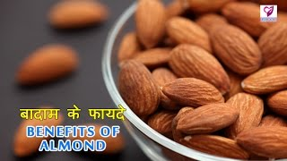 Benefits Of Almond | बादाम के फायदे | Health Tips In Hindi - Download this Video in MP3, M4A, WEBM, MP4, 3GP